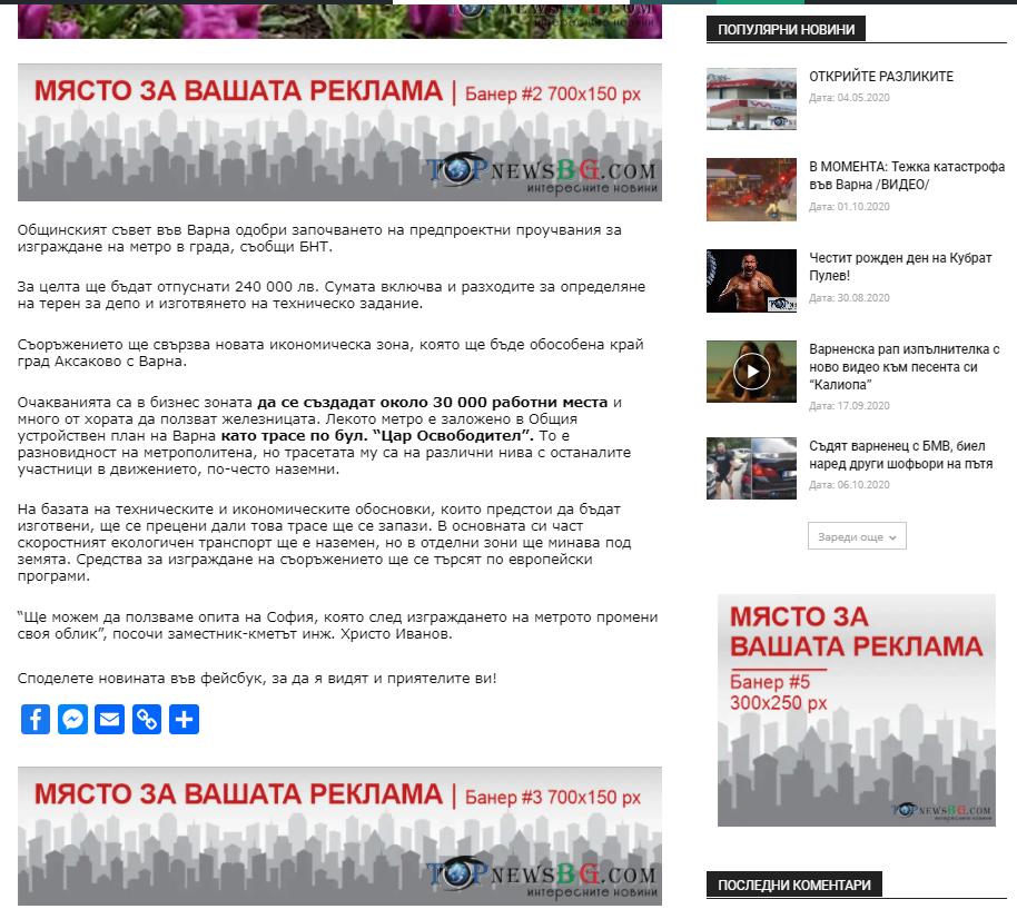 Видимост на банерите във всяка статия (долна част)