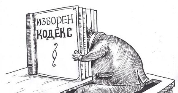 Избор, избори 2021,