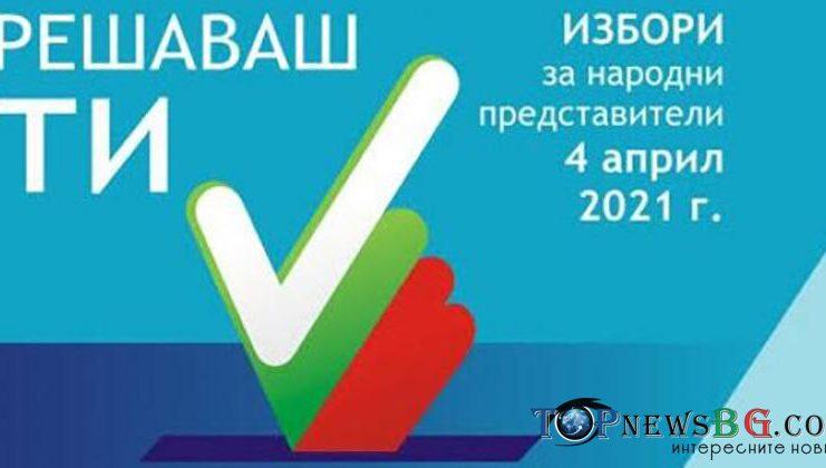 Избори 2021, Варна