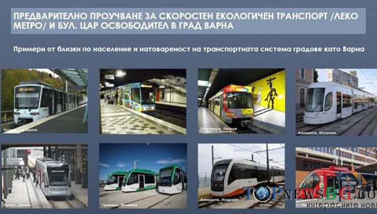 Варна, Леко метро,
